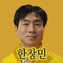 정의당 한창민 대전시장후보 icon