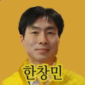 정의당 한창민 대전시장후보