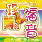 precious gospel