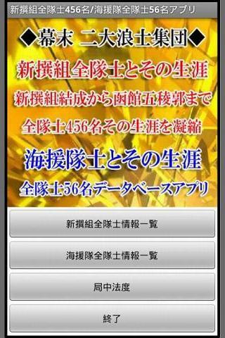 新撰組全隊士456名&海援隊全隊士情報アプリ