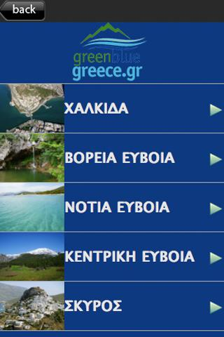 Evia- screenshot