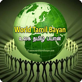 World Tamil Bayan