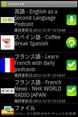 CatchTalk - 理解しながら聞き 外国語をマスター