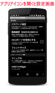 HWD15 Widget- screenshot thumbnail