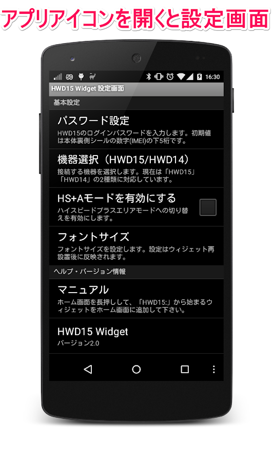 HWD15 Widget- screenshot