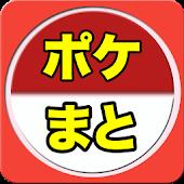 ポケまと 〜ポケモン攻略まとめブログリーダー