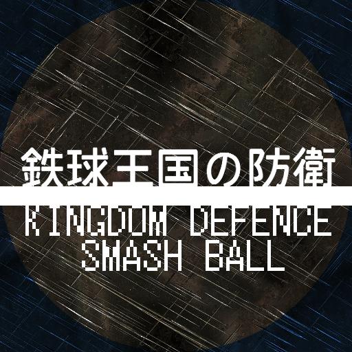 鉄球王国の防衛 動作 App LOGO-硬是要APP