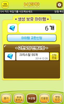 크리스탈무료생성뽑기왕 - screenshot