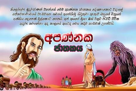 Apannaka Jathakaya for TAB- screenshot thumbnail