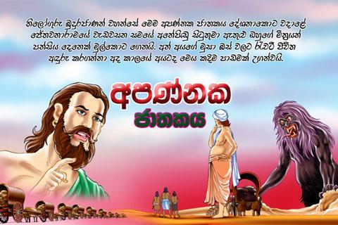 Apannaka Jathakaya for TAB- screenshot