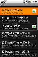 Screenshot of OpenWnn/Flick support