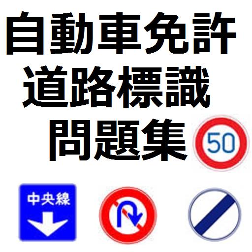 道路標識問題集(自動車免許) LOGO-APP點子