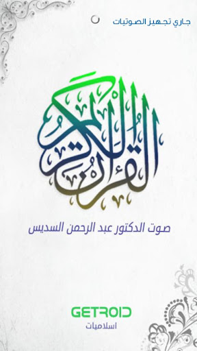 السديس - القرآن الكريم
