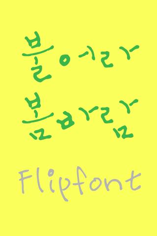 Log 불어라봄바람™ 한국어 Flipfont