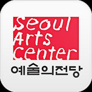예술의전당 모바일앱