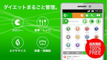 Screenshot of カロリーノート/ダイエット管理(体重・食事・運動)