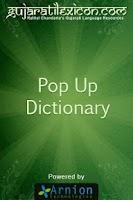 Screenshot of Gujarati Dictionary