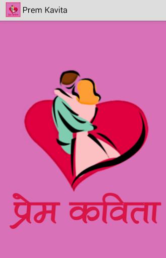 Prem Kavita Marathi