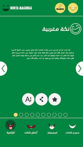 نكت مغربية - Nokat Maghibia