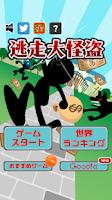 Screenshot of 逃走大怪盗