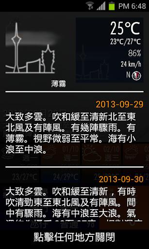澳門天氣報告 玩天氣App免費 玩APPs