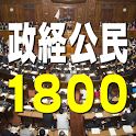 政経・公民1800問 入試・就職試験・各種資格試験に icon
