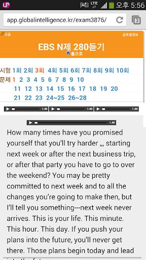 2015EBSN제5회영어본문지문해설듣기