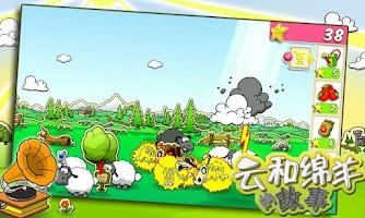 Screenshot of 雲和綿羊的故事