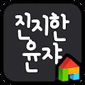 SeriousYon dodol launcher font
