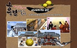 Screenshot of [완전무료]흥부 이야기 속으로-국립민속박물관