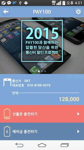 PAY100