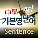 AE 중학기본영단어_Sentence logo