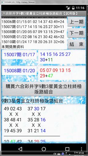 38六合彩井字9數3星黃金立柱終極版路組合APP【試用版】