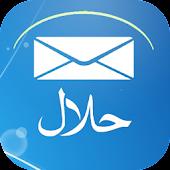 رسائل مسجات اسلامية رمضان 2015