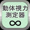 動体視力測定器 icon