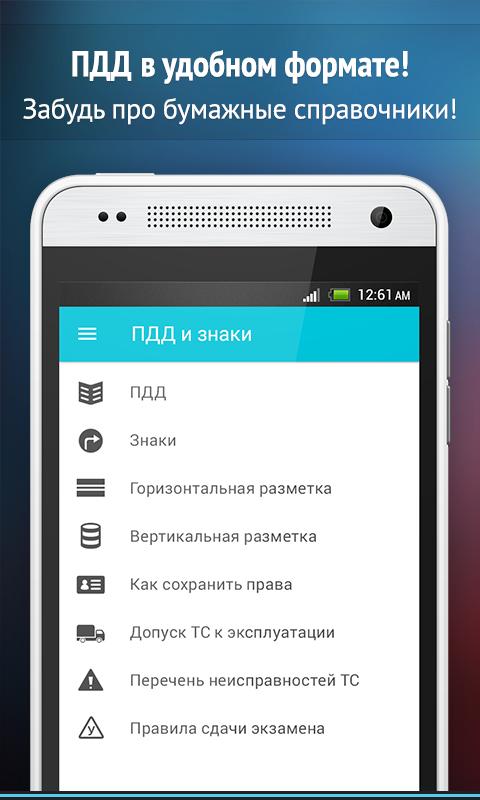 Экзамен ПДД 2015- Билеты ГИБДД - screenshot