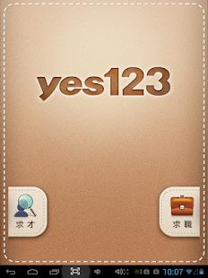 yes123求職王