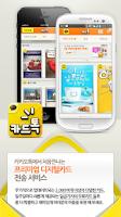 Screenshot of 카드톡