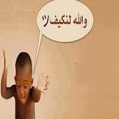 نهفات شباب العرب تحشيش
