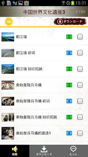 中国世界文化遺産3