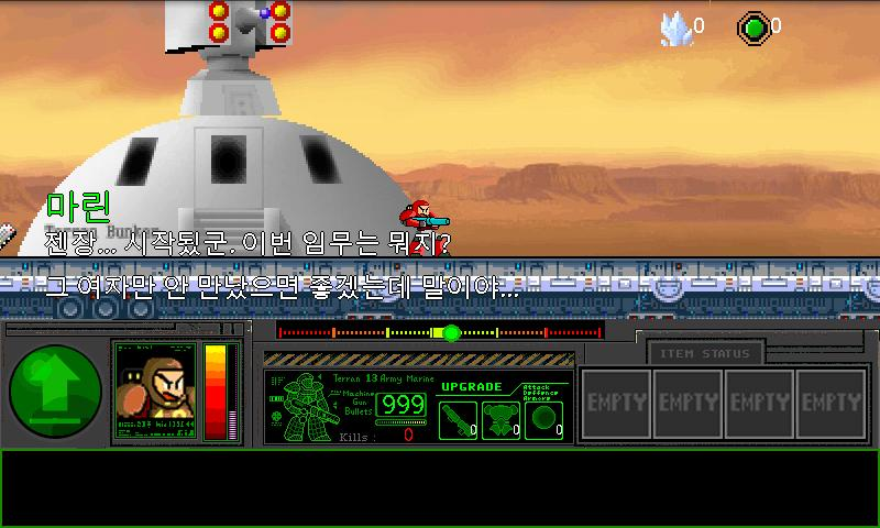 시발마린 - 투혼 - screenshot