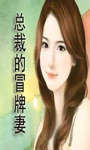 【免費書籍App】【热门小说】总裁的冒牌妻-APP點子