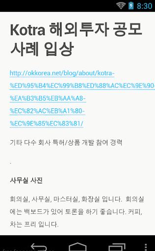 玩通訊App|OKKorea 블로그免費|APP試玩