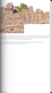 Η πολιτεία που…, Ε. Αμανατίδου - screenshot thumbnail