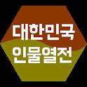 대한민국 인물열전 icon