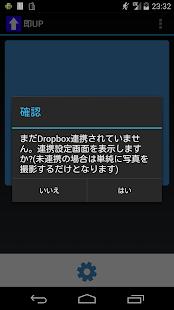即UP ~Dropbox連携~