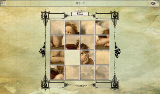 达芬奇之谜II: 文艺复兴|玩拼字App免費|玩APPs