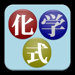 【無料】化学式アプリ:元素記号を覚えたら次はこれ(一般用) 教育 LOGO-阿達玩APP