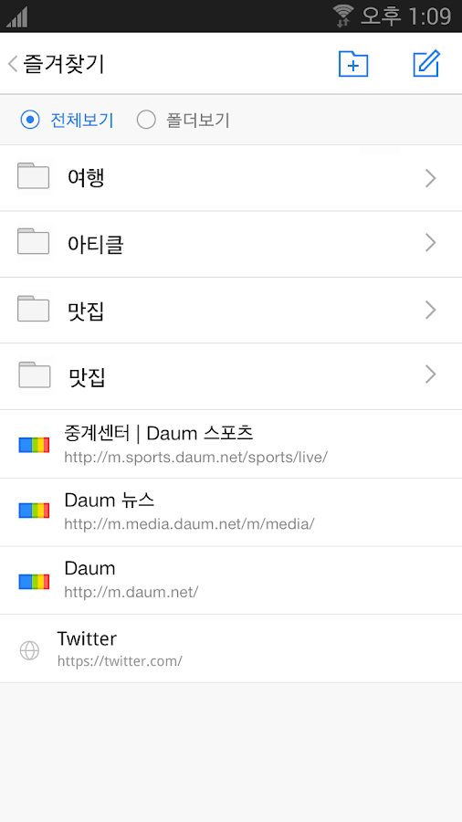Daum - news, browser - screenshot