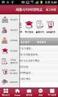 Screenshot of SJCU Smart Learning Service